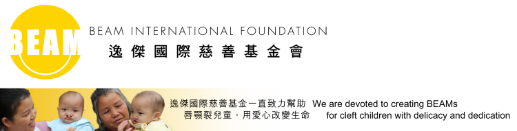 Beam International Foundation 逸傑國際慈善基金會